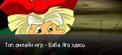 Топ онлайн игр - Баба Яга здесь