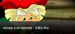 играть в интернете - Баба Яга