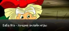Баба Яга - лучшие онлайн игры