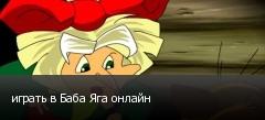 играть в Баба Яга онлайн