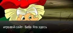 игровой сайт- Баба Яга здесь