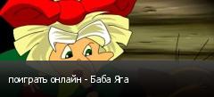 поиграть онлайн - Баба Яга