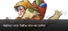 портал игр- Бабы яги на сайте