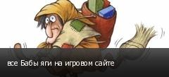 все Бабы яги на игровом сайте
