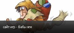 сайт игр - Бабы яги