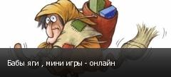 Бабы яги , мини игры - онлайн