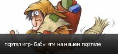 портал игр- Бабы яги на нашем портале