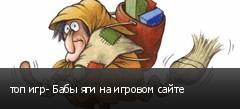 топ игр- Бабы яги на игровом сайте