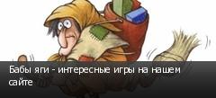 Бабы яги - интересные игры на нашем сайте