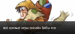 все клевые игры онлайн Бабы яги