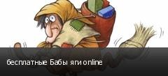 бесплатные Бабы яги online
