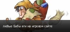 любые Бабы яги на игровом сайте