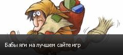 Бабы яги на лучшем сайте игр