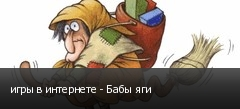 игры в интернете - Бабы яги