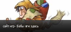 сайт игр- Бабы яги здесь
