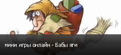 мини игры онлайн - Бабы яги