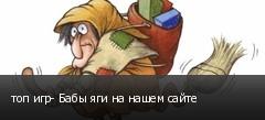 топ игр- Бабы яги на нашем сайте