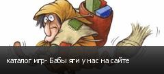 каталог игр- Бабы яги у нас на сайте