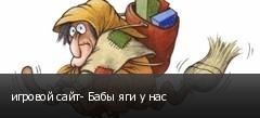 игровой сайт- Бабы яги у нас