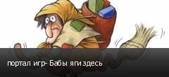 портал игр- Бабы яги здесь