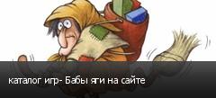 каталог игр- Бабы яги на сайте