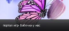 портал игр- Бабочки у нас