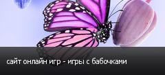 сайт онлайн игр - игры с бабочками