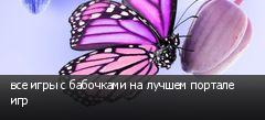 все игры с бабочками на лучшем портале игр
