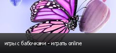 игры с бабочками - играть online