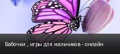 Бабочки , игры для мальчиков - онлайн
