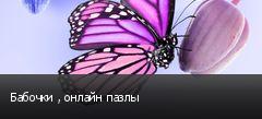 Бабочки , онлайн пазлы