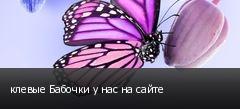 клевые Бабочки у нас на сайте