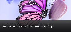 любые игры с бабочками на выбор