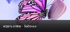 играть online - Бабочки