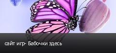 сайт игр- Бабочки здесь