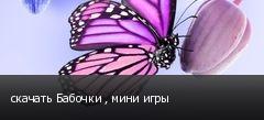 скачать Бабочки , мини игры