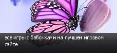 все игры с бабочками на лучшем игровом сайте