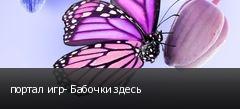 портал игр- Бабочки здесь