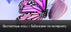 бесплатные игры с бабочками по интернету