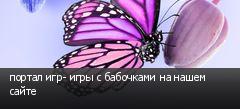 портал игр- игры с бабочками на нашем сайте