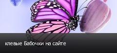 клевые Бабочки на сайте