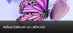 любые Бабочки на сайте игр