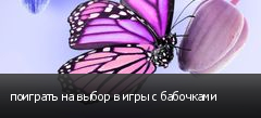 поиграть на выбор в игры с бабочками