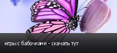 игры с бабочками - скачать тут