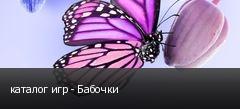 каталог игр - Бабочки