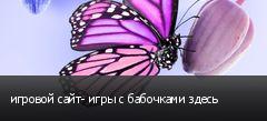 игровой сайт- игры с бабочками здесь