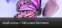 играй в игры с бабочками бесплатно