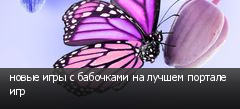 новые игры с бабочками на лучшем портале игр