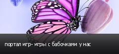 портал игр- игры с бабочками у нас