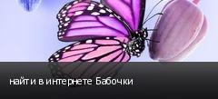 найти в интернете Бабочки
